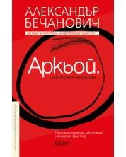Аркьой -1