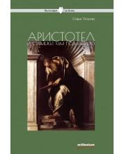 aristotel-i-stremezh-t-k-m-poznanieto