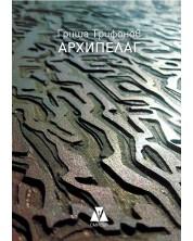 Архипелаг -1
