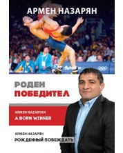 Армен Назарян: Роден победител (твърди  корици) -1