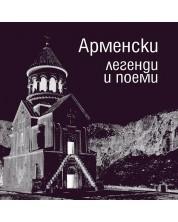 Арменски легенди и поеми (твърди корици) -1