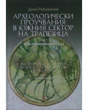 Археологически проучвания в южния сектор на Трапезица. Том 1. Средновековният град