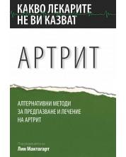 Артрит. Алтернативни методи за предпазване и лечение на артрит -1