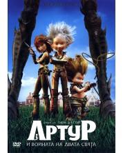 Артур и войната на двата свята (DVD) -1