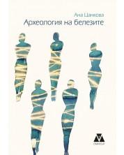 Археология на белезите