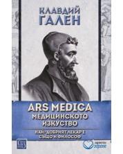 ARS MEDICA: Медицинското изкуство. Най-добрият лекар е също и философ -1