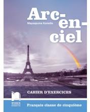 Arc-en-ciel: Francais classe de cinquieme: Cahier d'exercices / Работна тетрадка по френски език за 5. клас -1