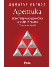 Аретика. Екзистенциално-ценностна система на лидера (Теория на Αρετέ)