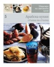 Арабска кухня (Шедьоври на световната кухня 5) - твърди корици -1