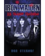 Iron Maiden: 30 години зверове -1