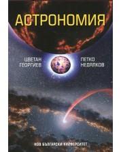 Астрономия -1