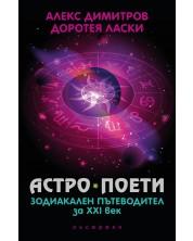 Астро поети: зодиакален пътеводител за ХХI век -1