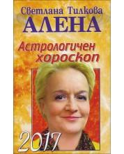 Астрологичен хороскоп 2017 -1