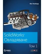 SolidWorks: Овладяване – том 1 -1