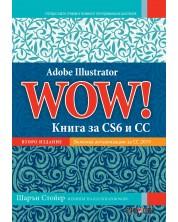 Adobe Illustrator WOW! Книга за CS6 и CC -1