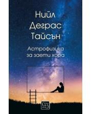 Астрофизика за заети хора -1