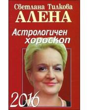 Астрологичен хороскоп 2016 -1