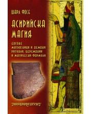 Асирийска магия