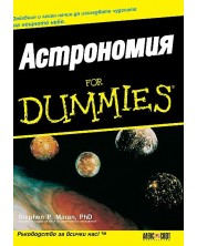astronomija-for-dummies