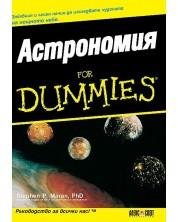 Астрономия For Dummies -1