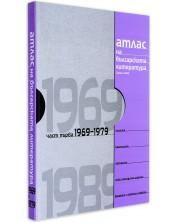 Атлас на българската литература 1969-1989: Част първа 1969-1979 -1