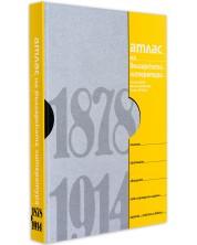 Атлас на българската литература 1878-1914 (твърди корици)