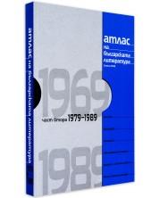 Атлас на българската литература 1969-1989: Част втора 1979-1989 (твърди корици) -1