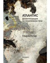 Атлантис. Дезинтеграция на политическите тела -1