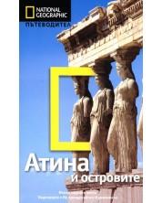 Атина и островите: Пътеводител National Geographic