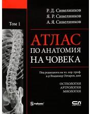 Атлас по анатомия на човека - том 1: Остеология, Артрология, Миология -1