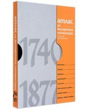 Атлас на българската литература 1740-1877 (твърди корици)