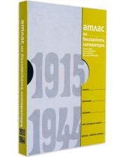 Атлас на българската литература 1915-1944 (твърди корици) -1