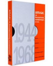 Атлас на българската литература 1944-1968 (твърди корици) -1