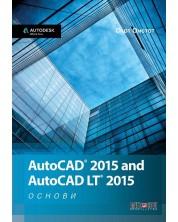 AutoCAD 2015 and AutoCAD LT 2015 - Основи -1
