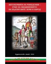 Автономията на Македония - Етап за обединението на българските земи и народ -1