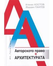 Авторското право в архитектурата -1