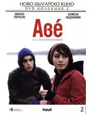 Аве (DVD)