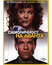 Самоличност на аванта (DVD)