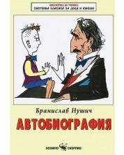 Библиотека за ученика: Автобиография от Бранислав Нушич (Скорпио)