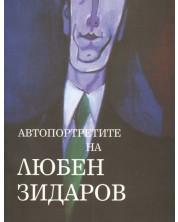 Автопортретите на Любен Зидаров -1