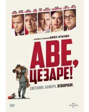 Аве, Цезаре! (DVD) -1