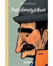 Автобиография: Бранислав Нушич (Хеликон) -1