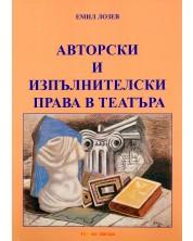 Авторски и изпълнителски права в театъра - Нова звезда -1