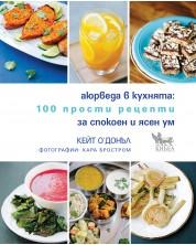 Аюрведа в кухнята: 100 прости рецепти за спокоен и ясен ум -1