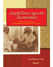 ayurvedichna-pulsova-diagnostika