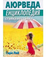 Аюрведа. Енциклопедия стъпка по стъпка -1