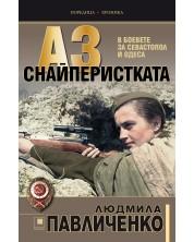 Аз, снайперистката. В боевете за Севастопол и Одеса -1