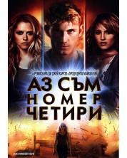 Аз съм номер четири (DVD) -1