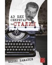 Аз бях секретар на Сталин -1