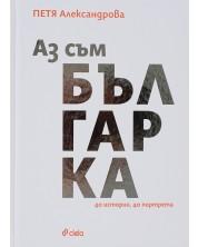 Аз съм българка. 40 истории, 40 портрета -1